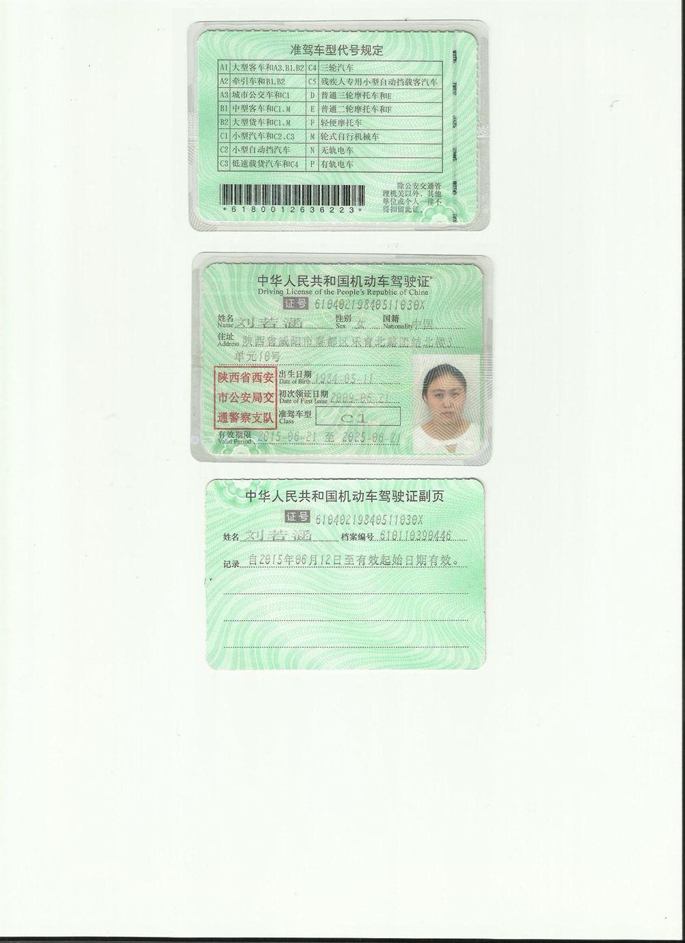驾照翻译样本,汉译英,翻译认证